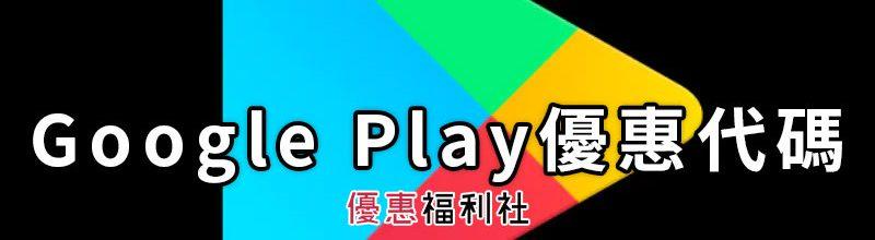 Google Play Coupon 優惠代碼方案‧谷歌網路商城APP/影音序號