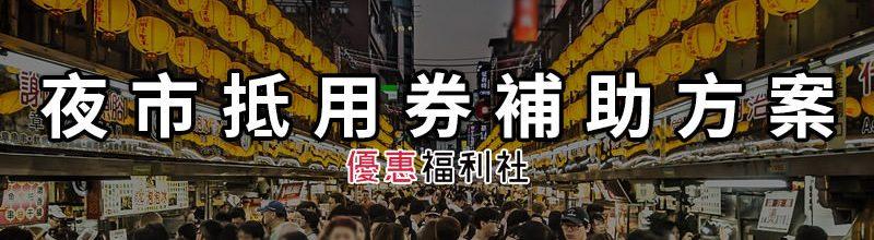 台灣夜市抵用券補助方案‧200元現金回饋國旅觀光優惠折價活動