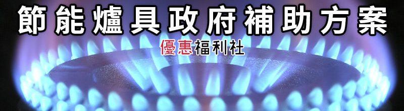 節能爐具補助活動方案‧熱水器/瓦斯爐補貼 1000~2000 元