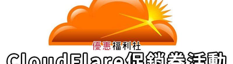 CloudFlare Coupon 促銷券優惠序號‧網路安全服務方案折扣代碼