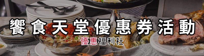 饗食天堂優惠餐券促銷活動‧吃到飽自助餐/下午茶折價現金回饋