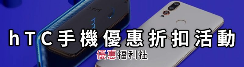 HTC Coupon 手機優惠代碼活動‧宏達電網購商城促銷券序號