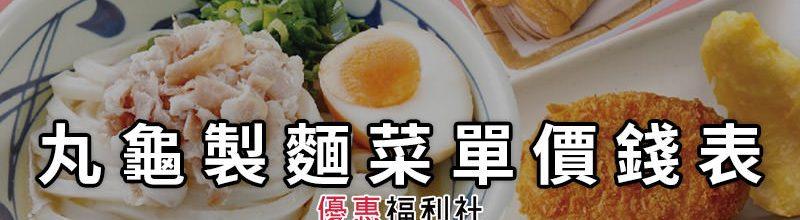 丸龜製麵菜單價錢‧豚骨烏龍麵/飯糰/炸天婦羅價格 Marukame Menu