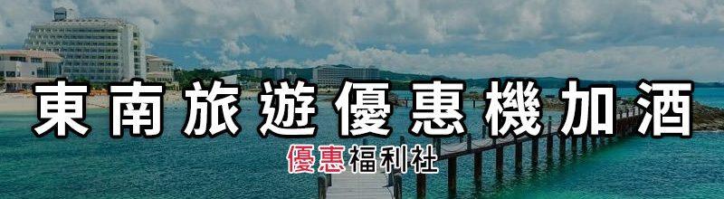 東南旅遊優惠折扣代碼‧旅行社團體票機加酒/現金回饋特賣方案