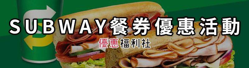 SUBWAY Coupon 潛艇堡餐券優惠序號方案‧菜單促銷折扣代碼