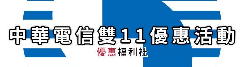 中華電信雙11優惠方案‧送家電/國際漫遊.預付卡儲值加贈上網流量