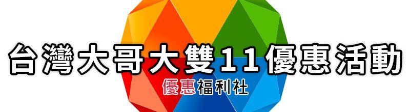 台灣大哥大雙11促銷折扣方案‧送機票、信用卡現金回饋限時活動