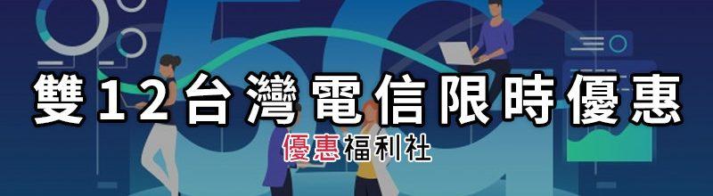 2019 台灣電信雙 12 優惠比較‧上網吃到飽、送購物金限時回饋