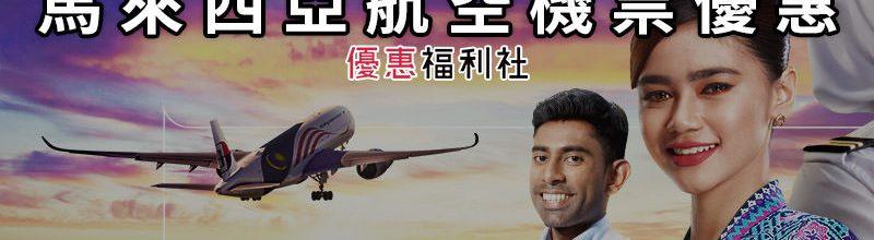馬來西亞航空機票促銷特價‧出國優惠方案 Malaysia Airlines Coupon