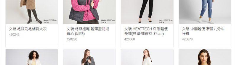 UNIQLO 服飾價格走勢、特賣商品歷史價錢表‧UQ 搜尋特價品查詢