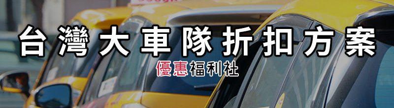 台灣大車隊優惠促銷乘車券‧55688 計程車折扣序號/刷卡回饋代碼
