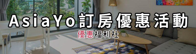 AsiaYo Coupon 訂房優惠促銷券序號‧亞洲遊信用卡現金回饋代碼