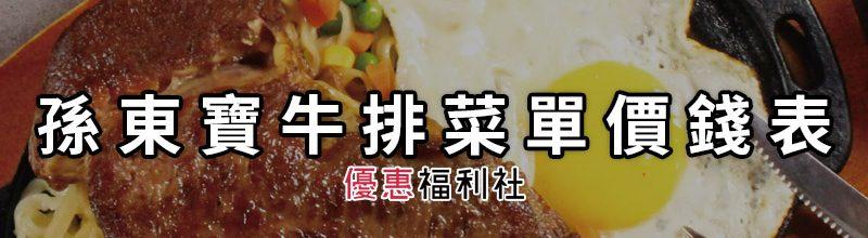 孫東寶牛排菜單價錢表‧雞.豬.牛排餐/玉米濃湯/飲料自助吧售價