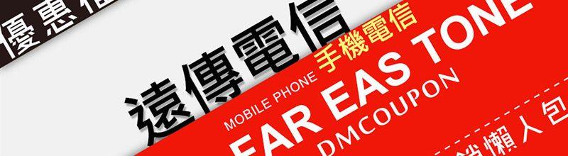 遠傳電信 DM 手機費率方案型錄@網路吃到飽優惠/網內外互打資費