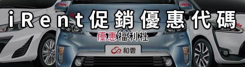 iRent 共享汽車租借優惠促銷‧和運租車/電動機車租賃現金回饋