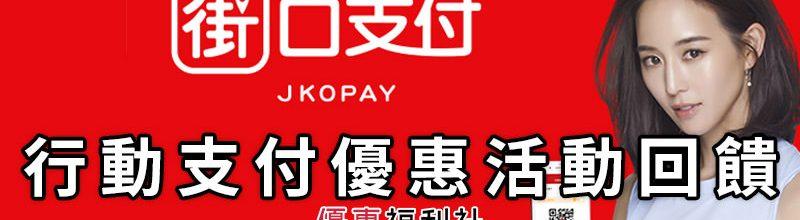 街口支付優惠活動‧行動支付網購數位通路回饋 JKOPAY Coupon