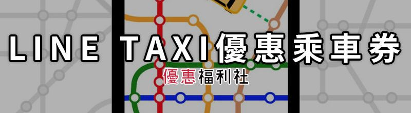 LINE TAXI Coupon 計程車優惠乘車券‧機場接送現金回饋序號促銷