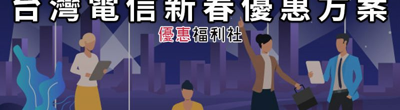 2020 台灣電信新春資費限時促銷優惠‧中華/台灣大/遠傳/上網吃到飽