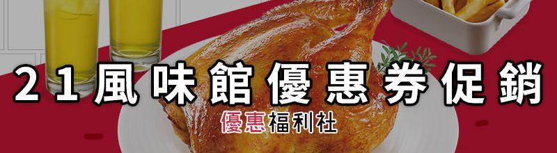 21世紀風味館優惠餐券活動‧炸烤雞/早餐菜單促銷折扣代碼序號
