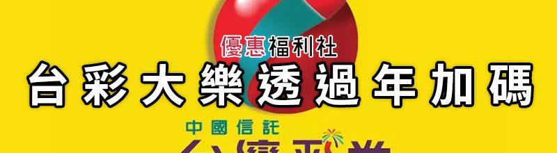 台灣彩券大樂透春節大紅包‧2020大樂透加碼號碼/威力彩過年開獎