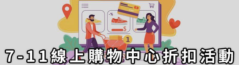 7-Eleven 線上購物中心促銷序號‧7-11 網路購物現金回饋優惠折扣