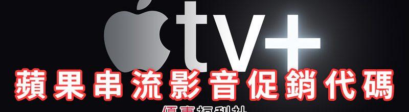 Apple TV+ Coupon 促銷序號折扣‧蘋果串流影音線上看影集優惠代碼