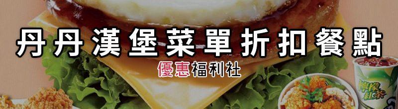 丹丹漢堡菜單價錢表‧炸雞/肉羹湯/麵線糊/鹹粥售價優惠折扣餐點