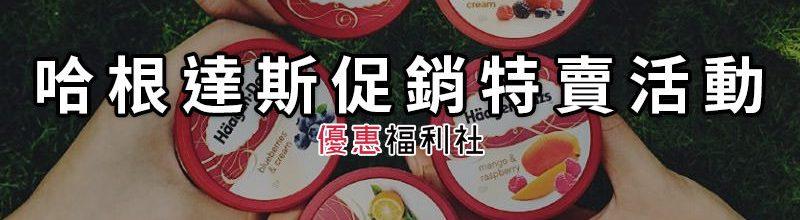 哈根達斯冰淇淋促銷活動‧Haagen-Dazs Coupon 折扣餐券序號代碼