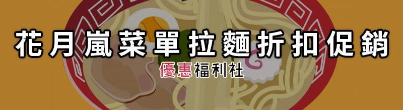 花月嵐菜單拉麵價錢表‧煎餃.炒飯.雞塊.可樂餅售價/餐券促銷餐點