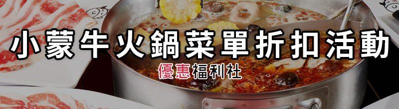 小蒙牛菜單火鍋價錢表‧麻辣養生鍋五.晚餐費用/餐點折扣方案