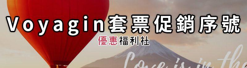 Voyagin 日本旅遊套票優惠代碼‧遊樂園門票/交通券/美食行程序號