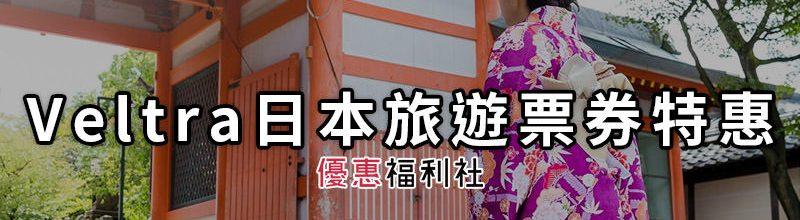 Veltra 日本旅行套票折扣促銷‧交通券/遊樂園門票/美食住宿代碼