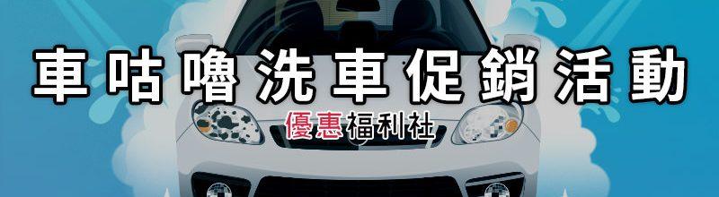 車咕嚕促銷序號代碼‧洗車特價回饋酷碰方案 Carguru Coupon