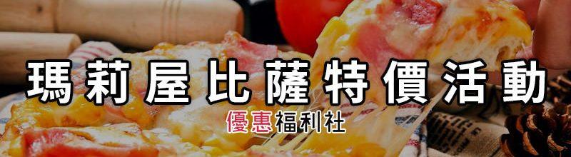 瑪莉屋比薩促銷代碼活動‧披薩菜單網購特價餐券折扣序號