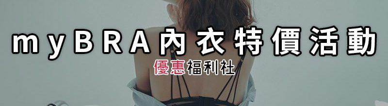 myBRA Coupon 促銷優惠代碼‧女性內衣.胸罩.睡衣.內褲網購序號