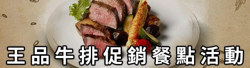 王品牛排促銷折扣餐券‧主餐/沙拉消費回饋 Wang Steak Coupon