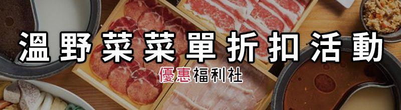 溫野菜菜單價錢表‧火鍋吃到飽/壽司/雞豬牛羊海鮮促銷折扣活動