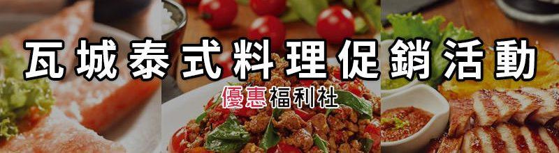 瓦城泰式料理促銷活動‧主餐美食折扣酷碰券折扣序號代碼