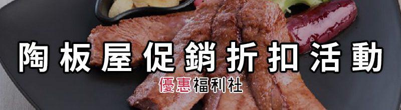 陶板屋促銷餐券活動‧王品餐飲折扣特價回饋代碼 Tokiya Coupon