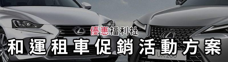 和運租車促銷活動‧TOYOTA包車/寒暑假學生專案.休旅車現金回饋