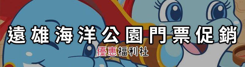 花蓮遠雄海洋公園門票特價活動‧學生/優待票收費促銷折扣方案