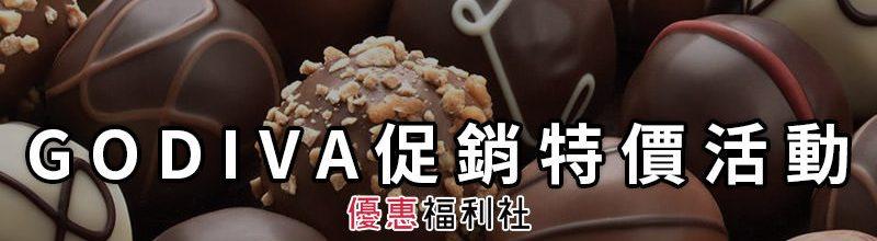 GODIVA 特價促銷活動代碼‧巧克力菜單/冰淇淋優惠折扣方案