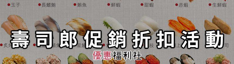 壽司郎促銷折扣活動‧握壽司/拉麵/甜點現金回饋 Sushiro Coupon