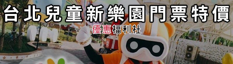 台北兒童新樂園門票促銷折扣‧學生/優待/團體票設施收費方案