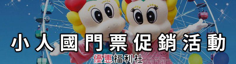 小人國門票促銷折扣活動‧哆啦A夢/OPEN魔法樂園回饋特價方案