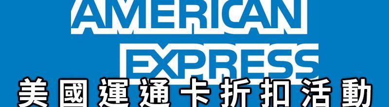 美國運通卡信用卡促銷折扣‧American Express 機票里程回饋方案