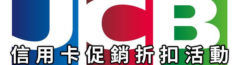 JCB 信用卡優惠促銷折扣活動‧日本旅遊/住宿/網路購物回饋方案