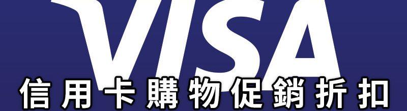 Visa 信用卡促銷優惠方案‧網路購物綁卡折扣/特賣序號活動