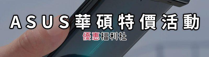 華碩優惠券特價序號‧ASUS Coupon 筆電/手機現金回饋代碼