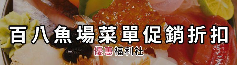 百八魚場菜單促銷折扣活動‧握壽司/生魚片/定食餐券序號